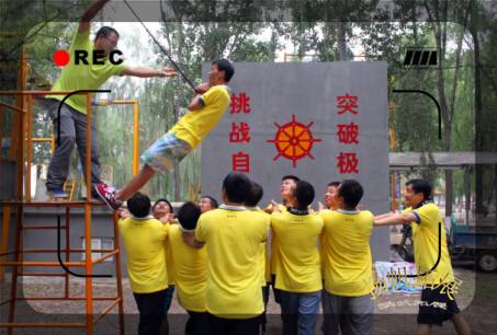 龙湖 工程部 物业 拓展训练